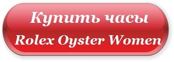 Часы-Rolex-Oyster-Women-1