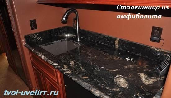 Амфиболит-камень-Свойства-и-применение-амфиболита-5