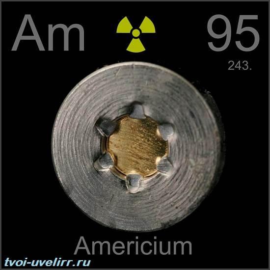 Америций-элемент-Свойства-добыча-применение-и-цена-америция-3