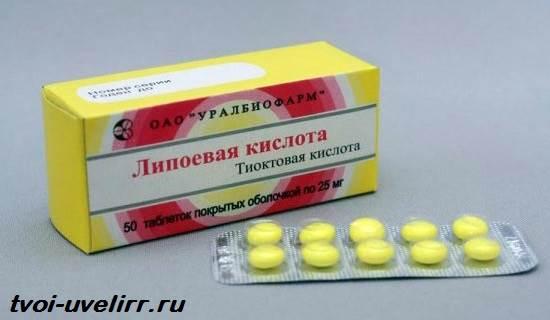 Липоевая-кислота-Свойства-и-применение-липоевой-кислоты-1