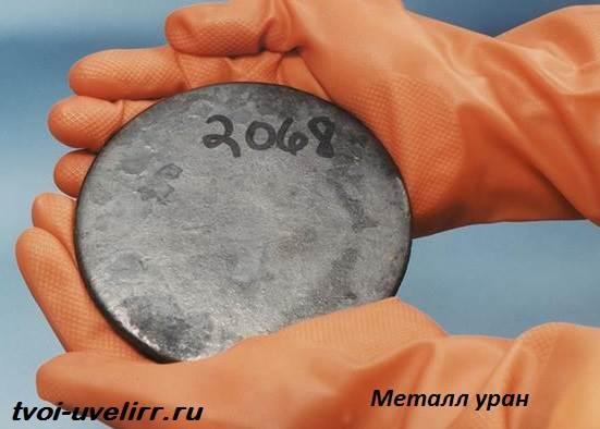 Уран-элемент-Свойства-добыча-применение-и-цена-урана-2