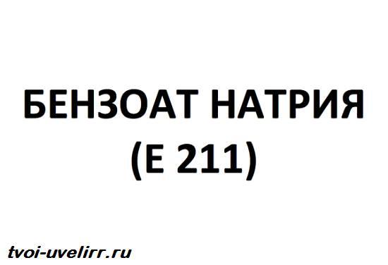 Бензоат-натрия-Свойства-и-применение-бензоата-натрия-4