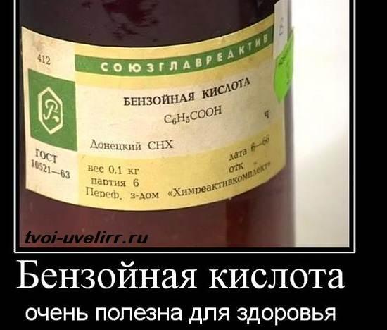 Бензойная-кислота-Свойства-и-применение-бензойной-кислоты-3