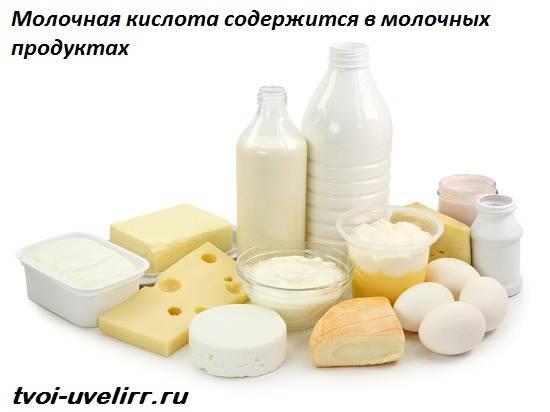 Молочная-кислота-Свойства-и-применение-молочной-кислоты-9