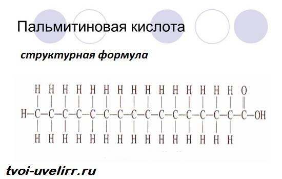 Пальмитиновая-кислота-Свойства-и-применение-пальмитиновой-кислоты-1
