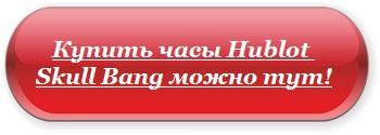 Часы-Hublot-Skull-Bang-Особенности-цена-и-отзывы-о-часах-Hublot-Skull-Bang-8