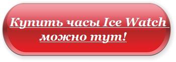 Часы-Ice-Watch-Особенности-цена-и-отзывы-о-часах-Ice-Watch-11