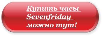 Часы-Sevenfriday-Особенности-цена-и-отзывы-о-часах-Sevenfriday-11