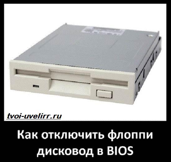 Как-отключить-флоппи-дисковод-в-BIOS-1