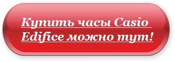 Часы-Casio-Edifice-Особенности-цена-и-отзывы-о-часах-Casio-Edifice-11