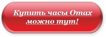Часы-Omax-Особенности-цена-и-отзывы-о-часах-Omax-13
