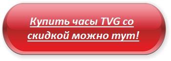 chasy-tvg-1