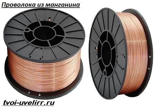 Что-такое-манганин-Описание-свойства-применение-и-цена-манганина-4