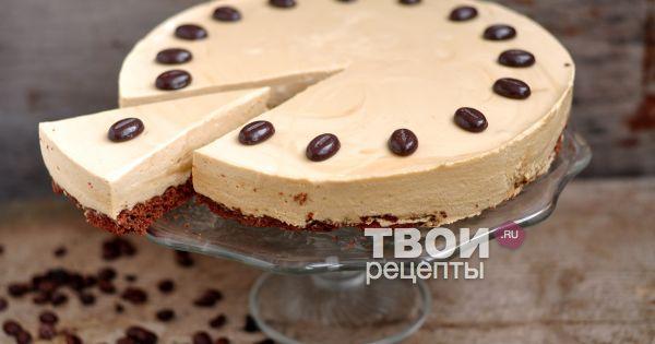 Торт с кофейным муссом - вкусный рецепт с пошаговым фото