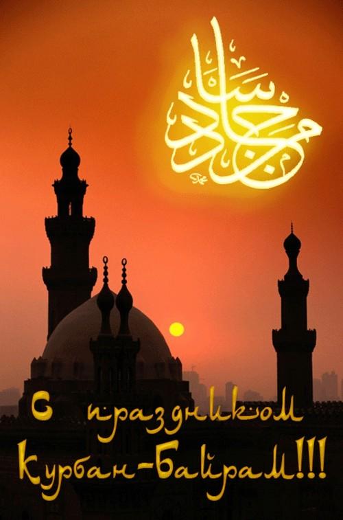 Курбан Байрам Картинки На Арабском