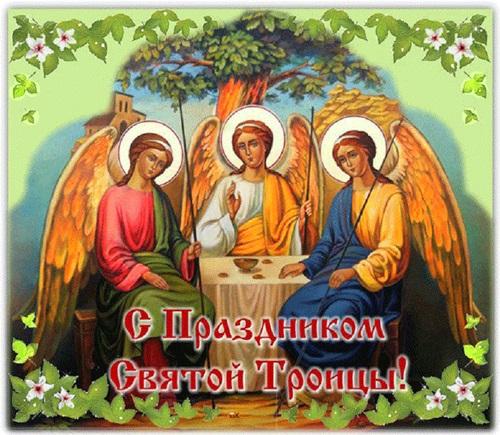 Картинки и открытки с Троицей с надписями и красивые ...