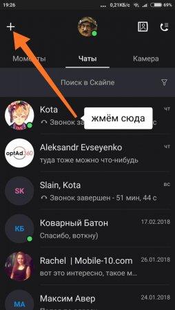 γνωριμίες σε επαφή με το Skype