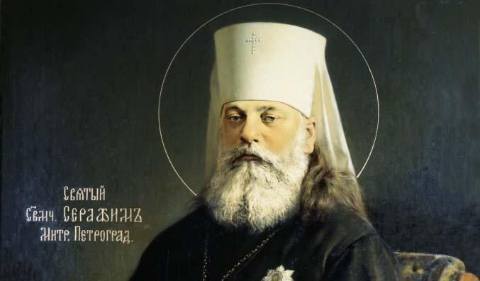Священномученик Серафим Чичагов. След в культуре