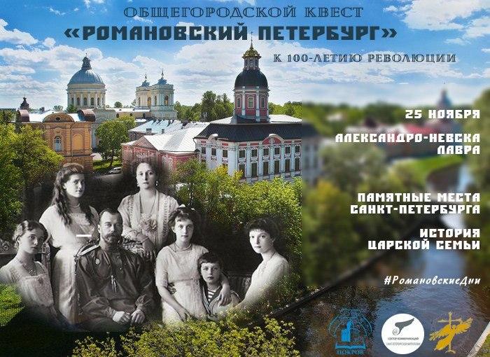 Викторина «Романовский Петербург»