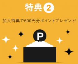 U-NEXT加入特典は600円分のポイントのプレゼント