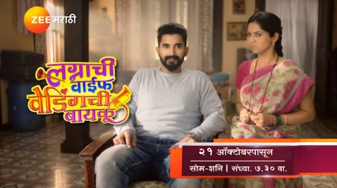 'Lagnachi Wife Wedding Chi Bayko' Cast Real Name| TvSerialinfo