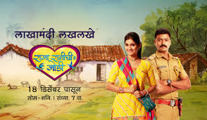 'Raja Rani Chi Ga Jodi' Colors Marathi Serial Cast, Wiki, Timings, Promo, Trailer | TvSerialinfo