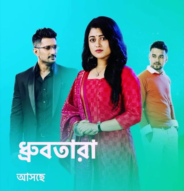 'Dhrubatara' Serial Star Jalsa Wiki, Cast, Heroine Name, Story, Timings, Start Date | TvSerialinfo