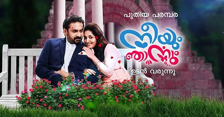 'Neeyum Njanum' Serial Wiki, Cast, Actress Real Name, Story, Timings Malayalam TV Show | TvSerialinfo