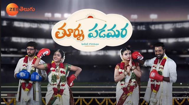"""Thoorpu Padamara"" Serial Heroine, Wiki, Cast Real Name, Zee Telugu Plot, Timing,Title Song
