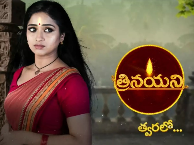 'Trinayani' Zee Telugu Serial Cast, Wiki, Timing, Hotstar, Actress, Song, Plot, Story, Watch Online| TvSerialinfo