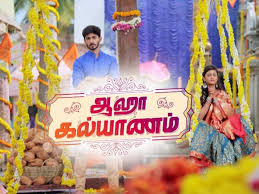 'Aaha Kalyanam' Cast, Wiki, Timings, Story, Promo Tamil serial| TvSerialinfo