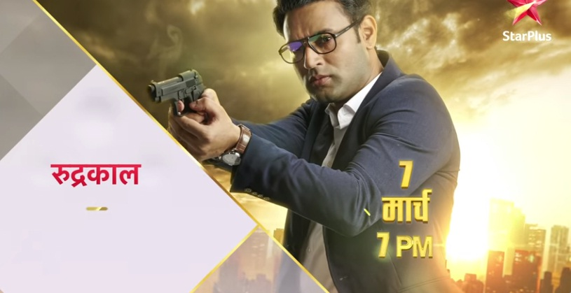 'Rudrakaal' Cast Real Name, Wiki, Plot, Start Date, Timings, Promo | TvSerialinfo