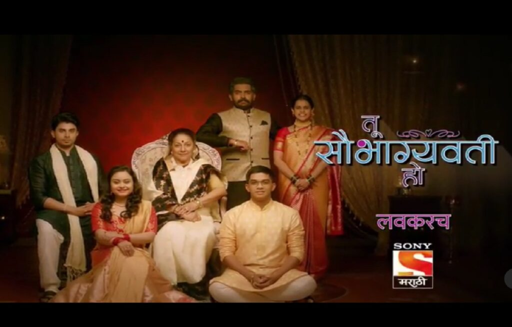 'Tu Saubhagyawati Ho' Serial Cast Real Name, Wiki, Story, Start Date, Timings | TvSErialinfo