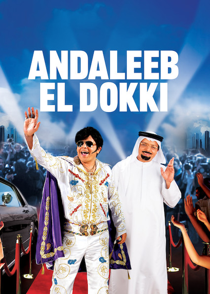 Andaleeb El Dokki on Netflix USA