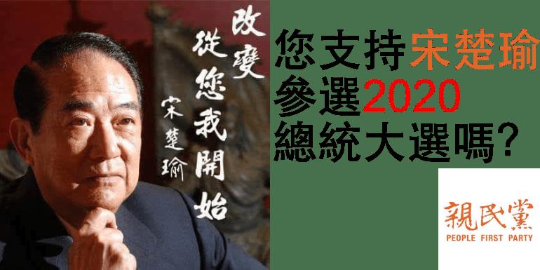 宋楚瑜再次出征2020總統大選,您支持嗎?