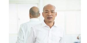 是否支持韓國瑜參與2020總統大選?