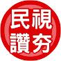 【辣新聞152】吳斯懷賴在不分區! 國黨齊攻吳敦義? 2019.11.19