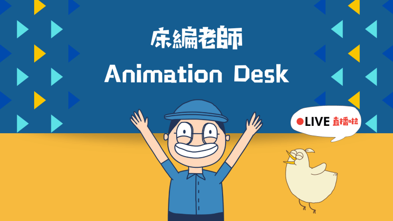Animation Desk x 床編老師