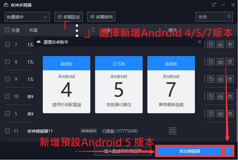 臺服【Fate/Grand Order】遊戲閃退問題排解 – 夜神模擬器-在電腦上玩安卓手機遊戲的軟體–安卓遊戲電腦版