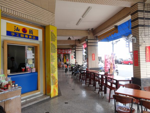 【高雄美食】高鐵左營站附近的黃家汕頭手工麵 → 50年的好滋味 | Bring You