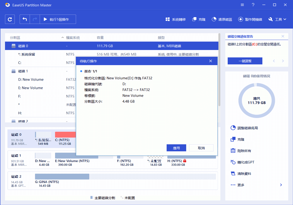 Micro SD卡格式化軟體完整版免費下載 - EaseUS