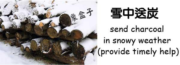 成語 Chinese idioms 雪中送炭 send charcoal in snowy weather, provide timely help; idiom