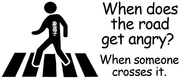 cross 越過 渡過 交鋒 爭論 叉形 十字形 angry 發怒 生氣