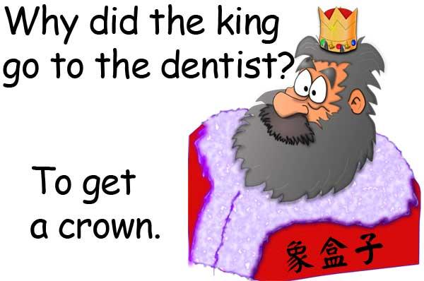 king crown dentist 皇冠 王冠 牙冠 牙醫