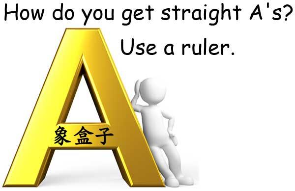 straight A's 成績全A