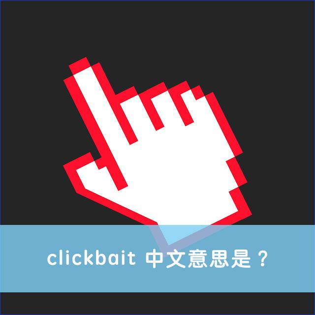 clickbait 中文意思是?一分鐘瞭解「點擊誘餌」網路英文用語! | 全民學英文