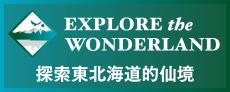EXPLORE the WONDERLAND 東北海道是亞洲的寶庫,更是邁向自然美的大道 官方网站