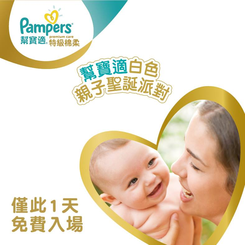 2014pampers2