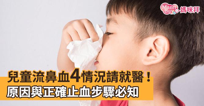 兒童流鼻血4情況請就醫!原因與正確止血步驟必知|媽咪拜MamiBuy