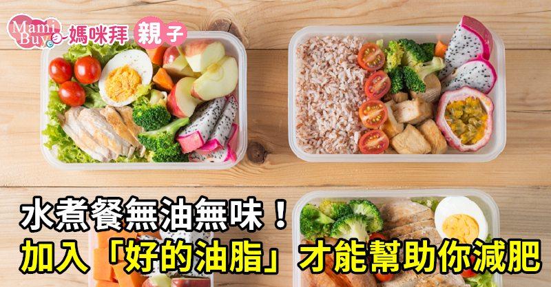 吃水煮餐就能幫助減脂?加入好的油脂才能幫助你減肥! | 媽咪拜MamiBuy